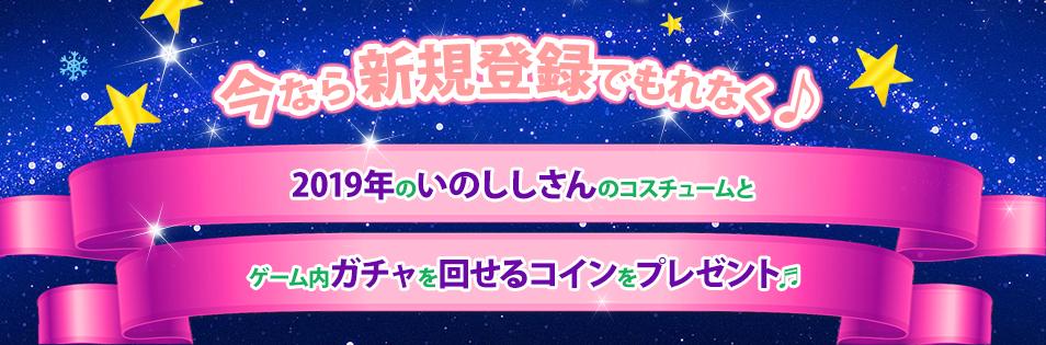 今なら新規登録でもれなく♪ かわいいピンクの猫パジャマコスチュームと、ゲーム内ガチャをまわせるコインをプレゼント。